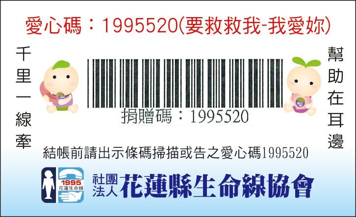 花蓮生命線電子發票愛心碼1995520(要救救我-我愛你)