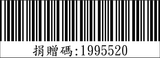 愛心捐贈碼1995520