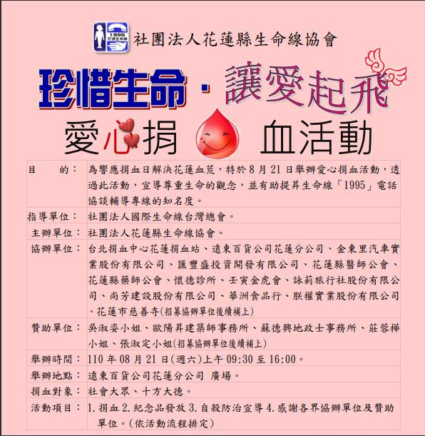 110生命線捐血活動