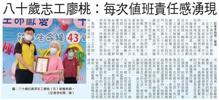 八十歲志工廖桃:每次值班責任感湧現
