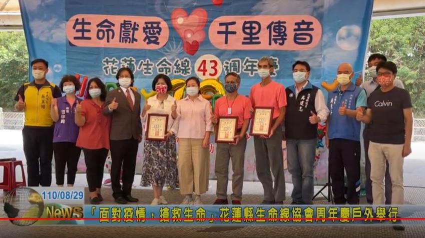 「面對疫情,搶救生命」花蓮縣生命線協會周年慶戶外舉行