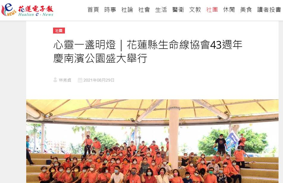 心靈一盞明燈|花蓮縣生命線協會43週年慶南濱公園盛大舉行