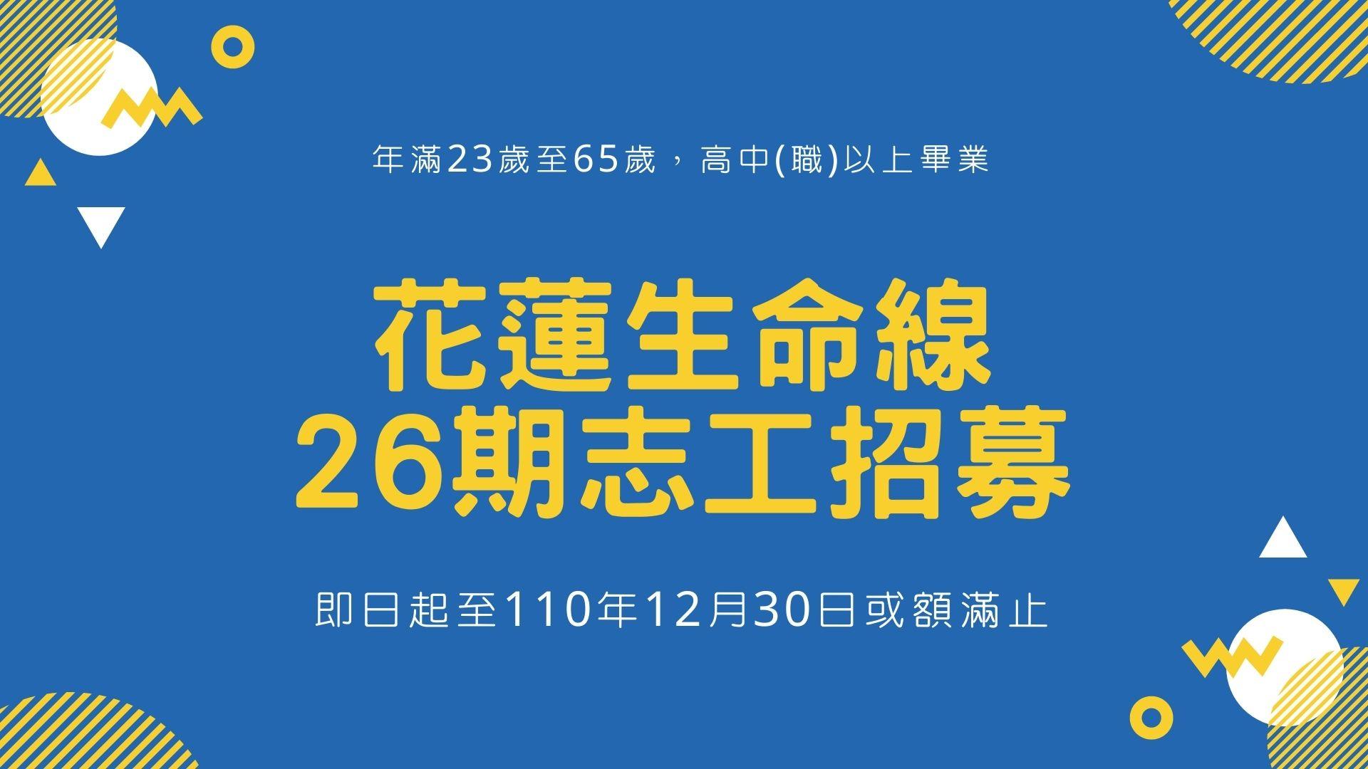 花蓮生命線26期志工招募